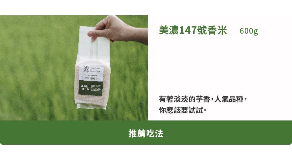 其他作物香米