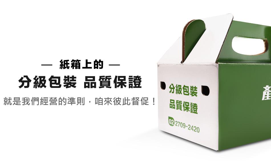 分級包裝品質保證